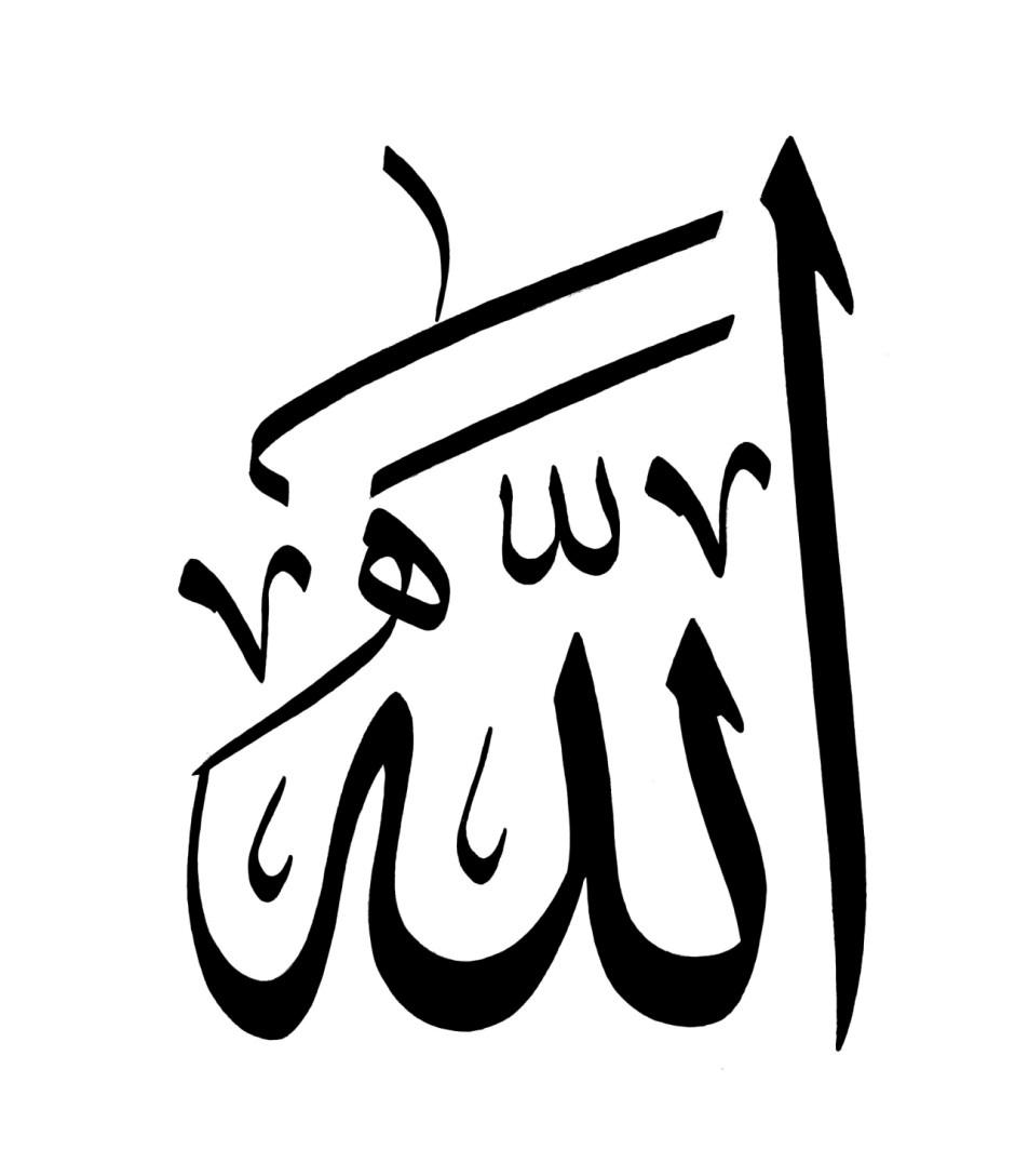 Аллах PNG