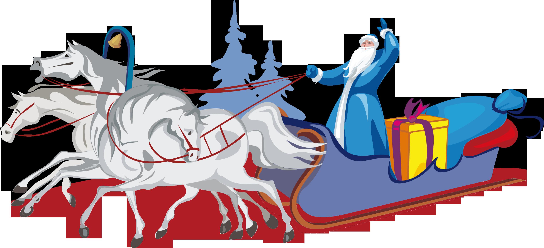 Сани Деда Мороза PNG