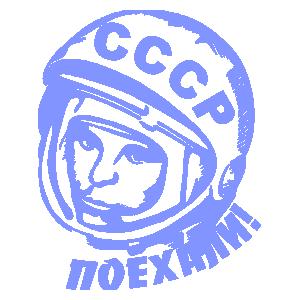 Юрий Гагарин PNG