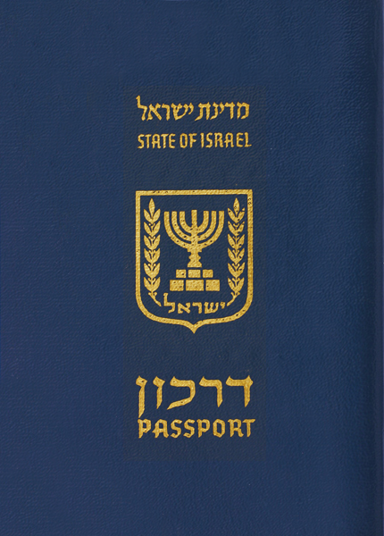 Passport Israel PNG