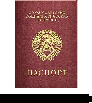 Passport USSR PNG